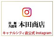 拉麺 久留米 本田商店 キャナルシティ店         公式Instagram