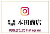 拉麺 久留米 本田商店 筑後店         公式Instagram