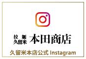 拉麺 久留米 本田商店 久留米本店         公式Instagram