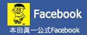 本田眞一公式Facebook