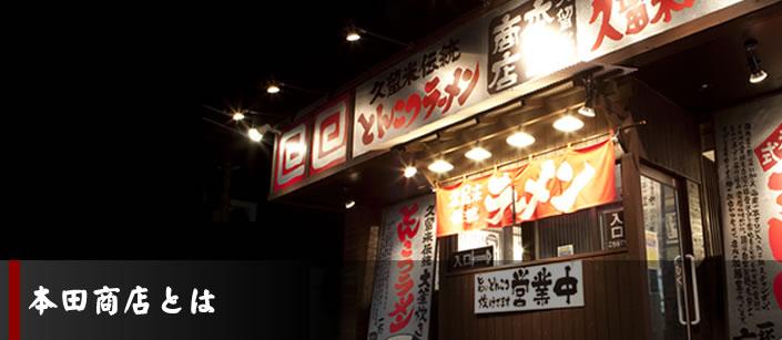 本田商店とは