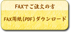 FAXでのご注文はPDFファイルをダウンロードしてご利用ください。