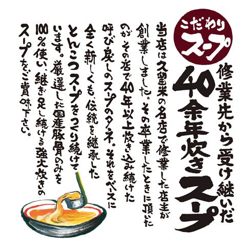 こだわり「スープ」 修業先から受け継いだ40余年炊きスープ