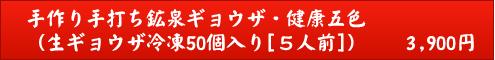 手作り手打ち鉱泉ギョウザ・健康五色 (生ギョウザ冷凍50個入り[5人前])3,900円