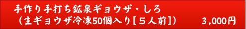 手作り手打ち鉱泉ギョウザ・しろ (生ギョウザ冷凍50個入り[5人前])3,000円
