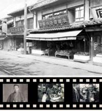 本田商店の歴史写真
